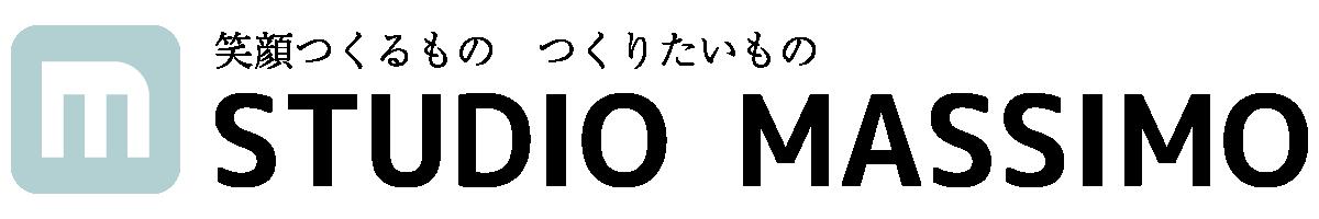 STUDIO MASSIMO サポートサイト(構築中)