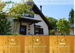 カフェ&ギャラリーやまぼうしサイト