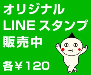 LINEバナー02