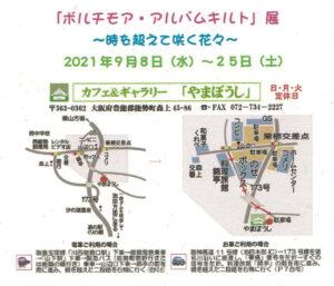 すぷーる「ボルチモア・アルバムキルト展」