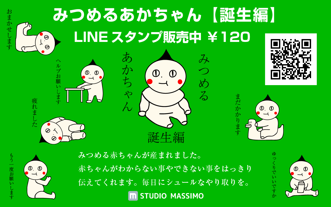 誕生編LINE広告