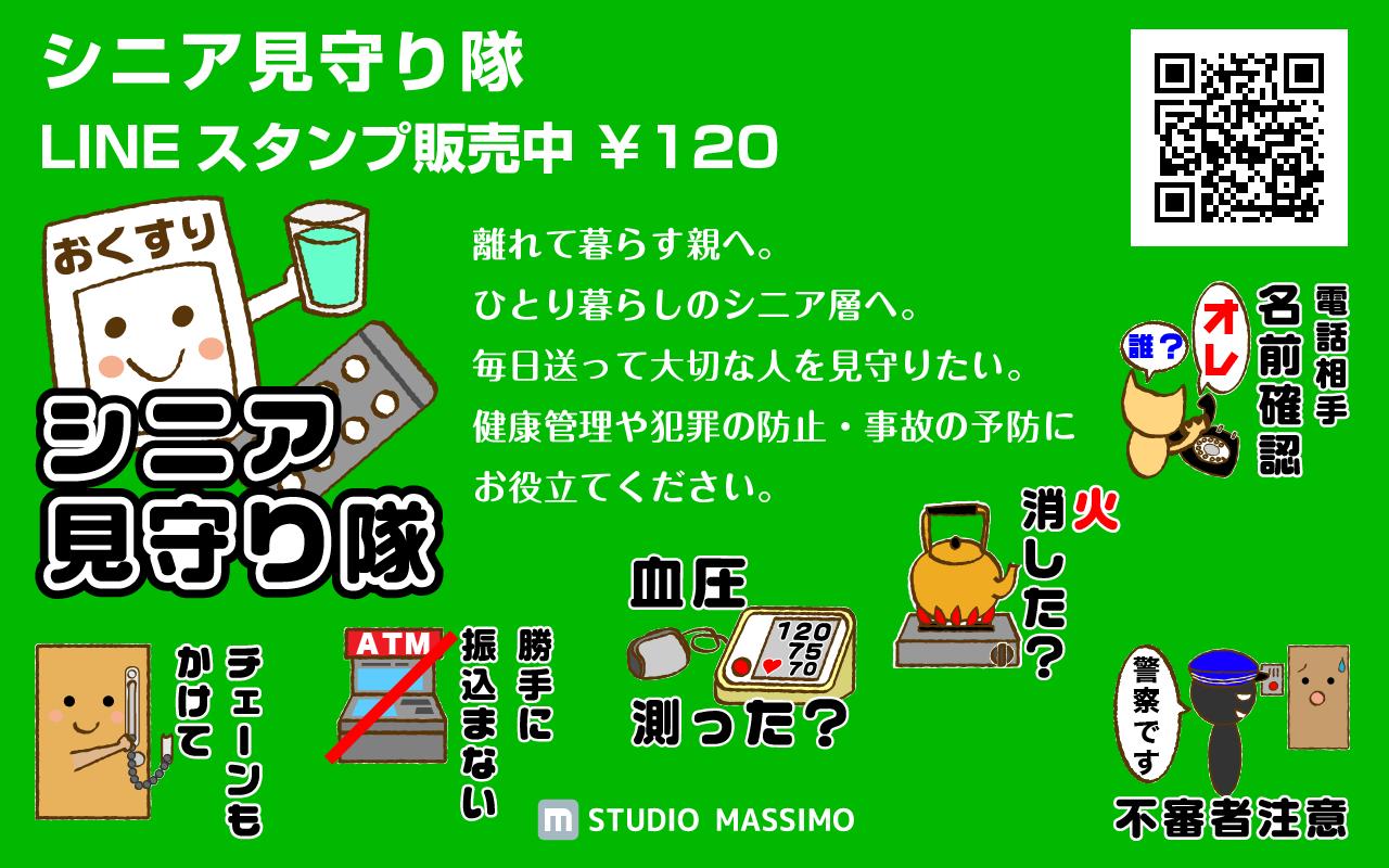 シニア編LINE広告