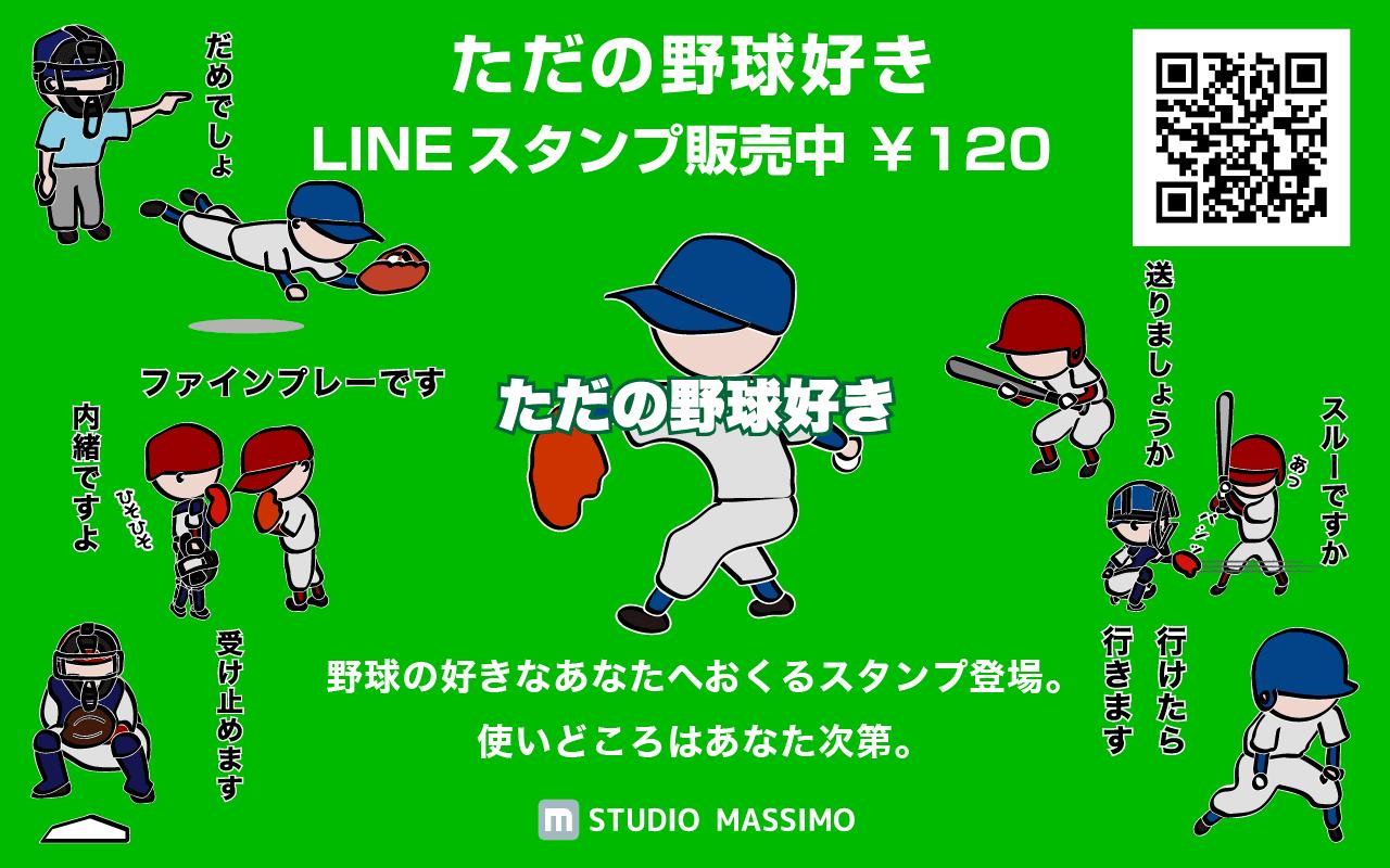 野球編LINE広告